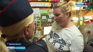 В Архангельске прошел рейд по незаконной торговле спиртом