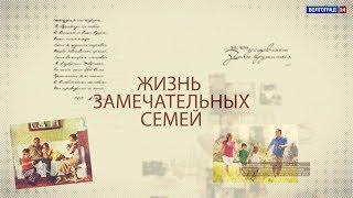 Жизнь замечательных семей. Семья Филатовых. 26.04.18