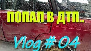 ДТП, ЗИМА И ПЛАН Таврии! Vlog#4