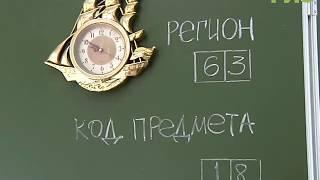 В Самарской области результаты ЕГЭ впервые передали в режиме онлайн