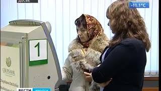 Банкомат по ошибке выдавал лишние деньги в Нижнеудинске