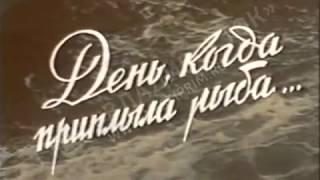 """1990г, """"День, когда приплыла рыба"""", Дальтелефильм"""