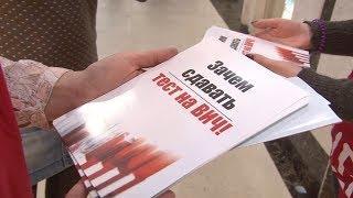 В Саранске в День борьбы со СПИДом тест на ВИЧ прошли 162 добровольца
