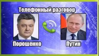 Путин призвал Порошенко освободить арестованных российских журналистов