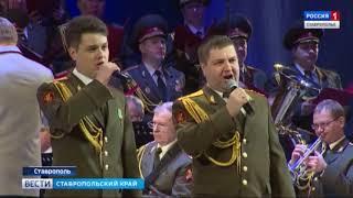 Ансамбль песни и пляски Росгвардии зажег в Ставрополе