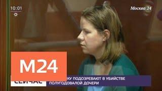 Москвичку подозревают в убийстве полугодовалой дочери - Москва 24