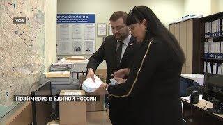 В Башкирии все отделения партии «Единая Россия» получили бюллетени к голосованию