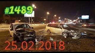 25 02 2018 Подборка аварий и дтп #1489 февраль
