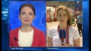 Прямое включение с фан-зоны ЧМ-2018 в Ростове
