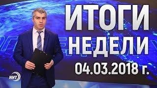 Итоги недели на ННТ 04.03.2018 год.