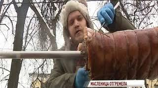 В Ярославле отгремела «Главная Масленица страны»