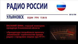 Василий Зима_прокурор_Будни _Радио России Ульяновск (ГТРК Волга) - 17.09.18
