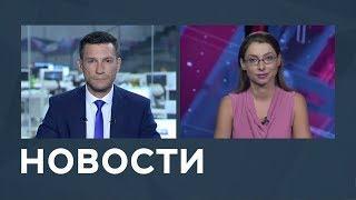 Новости от 24.07.2018 с Дмитрием Новиковым и Лизой Каймин