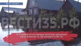 В Устюжне затопило исправительную колонию №20