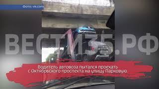 Не рассчитал: водитель автовоза разбил несколько иномарок под мостом в Череповце