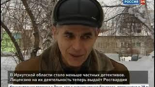 Частных детективов стало меньше в Иркутской области