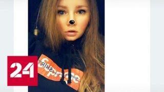 Популярная светская львица Нью-Йорка оказалась мошенницей из России - Россия 24