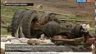 Выпуск «Вести-Иркутск» 23.05.2018 (22:00)