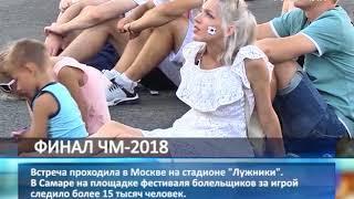 Более 15 тысяч болельщиков наблюдали за финалом ЧМ-2018 на фан-зоне в Самаре