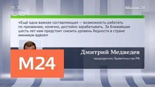 Министры рассказали, чем займутся в ближайшее время - Москва 24