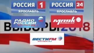 ГТРК «Ярославия» проведёт жеребьевку платного эфирного времени для кандидатов в депутаты Облдумы