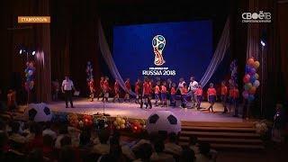 Губернатор Владимиров подарил ставропольским подросткам билеты на ЧМ-2018 FIFA
