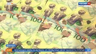 В Барнауле появились купюры, выпущенные кЧМ–2018