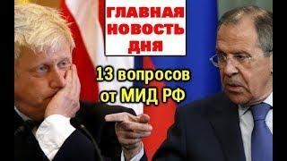 Главная новость дня ! «Британцам придется отвечать» и громкая отставка в Кемерово