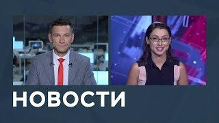 Новости от 05.09.2018 с Дмитрием Новиковым и Лизой Каймин