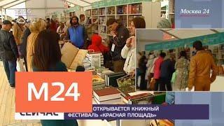 """Что ждет гостей книжного фестиваля """"Красная площадь"""" - Москва 24"""