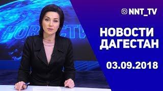 Новости Дагестан за 03.09.2018 год