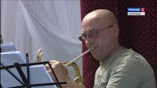 Духовой оркестр Костромской филармонии отмечает своё 5-летие