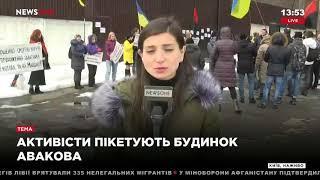 В Киеве активисты пикетируют дом Авакова 11.03.18