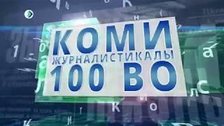 100 лет журналистике. Федор Чумбаров-Лучинский.