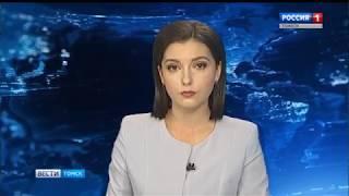 Вести-Томск, выпуск 14:40 от 09.08.2018