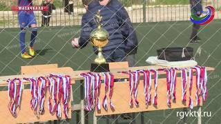 В Махачкале прошел турнир по мини-футболу среди детей-инвалидов по зрению