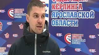 Впервые в Ярославле прошли мастер-классы и турнир по керлингу