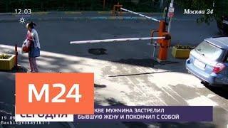 В Москве мужчина застрелил бывшую жену и покончил с собой - Москва 24