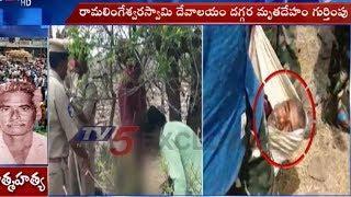 చెట్టుకి ఉరేసుకుని చనిపోయిన సాంబయ్య | Dachepalli Incident | TV5 News