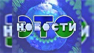 Первый выпуск программы «Новости» на телеканале «Югра» вышел в феврале 1999 года