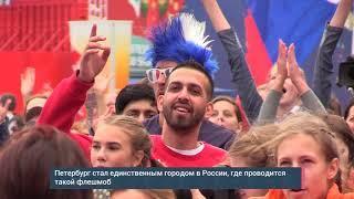 Флешмоб на Конюшенной площади: в Петербурге болельщики со всего мира встали в хоровод. ФАН-ТВ