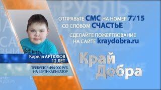 «Край Добра» помогает собрать деньги для Кирилла Артюхова