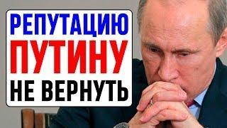 Владимир Путин расстался с надеждой сохранить репутацию. Внешняя политика сегодня против Путина.