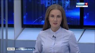 Вести - Вологодская область ЭФИР 07.03.2018 14:40