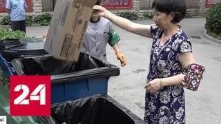 Китай из отходов получает доходы - Россия 24