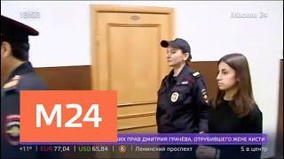 Родственники сестер Хачатурян подрались всуде - Москва 24