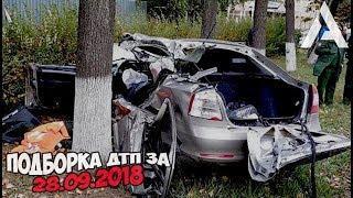 ДТП. Подборка аварий за 28.09.2018 [crash September 2018]