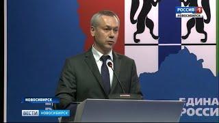 Травников на региональном форуме «Единой России» обсудил стратегию развития Новосибирской области