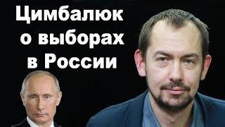 Какой видят граждане РФ страну после выборов? Отвечает Роман Цимбалюк