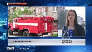 В Череповце произошел пожар в коммуналке